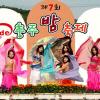 충주 밤축제 여행정보 상세소개