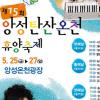 앙성탄산온천휴양축제 여행정보 상세소개