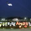 푸른청원 생명축제 여행정보 상세소개