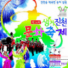 생거진천 문화축제 여행정보 상세소개