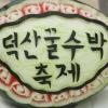 생거진천 덕산꿀수박축제 여행정보 상세소개