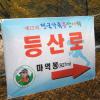 전국 가족등산 대회 여행정보 상세소개