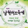 허브 축제 여행정보 상세소개