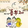 흥부제 여행정보 상세소개