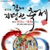 김제 지평선 축제 여행정보 상세소개
