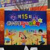 완주 삼례딸기축제 여행정보 상세소개