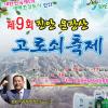 운장산 고로쇠 축제 여행정보 상세소개