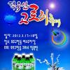 무주 구천동 덕유산 고로쇠축제 여행정보 상세소개