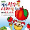 장수 한우랑 사과랑 축제 여행정보 상세소개