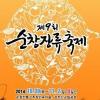 순창 장류축제 여행정보 상세소개