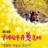 산수유꽃축제 여행정보 상세소개