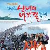 진도 신비의 바닷길축제 여행정보 상세소개