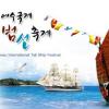 여수국제범선축제 여행정보 상세소개