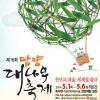 담양대나무축제 여행정보 상세소개