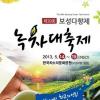 보성다향제 여행정보 상세소개