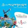 여수국제청소년축제 여행정보 상세소개