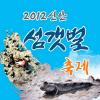 섬갯벌 축제 여행정보 상세소개