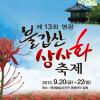 불갑산 상사화축제 여행정보 상세소개
