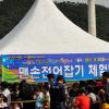 광양 전어 축제 여행정보 상세소개