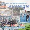 보성 전어 축제 여행정보 상세소개