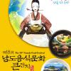 남도음식문화 큰잔치 여행정보 상세소개