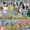 은어 축제 여행정보 상세소개