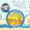 국제대게축제 여행정보 상세소개