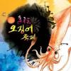 오징어 축제 여행정보 상세소개