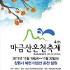 북면 마금산 온천축제 여행정보 상세소개