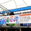 마산 어시장축제 여행정보 상세소개