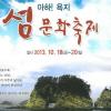 욕지 섬 개척 문화 축제 여행정보 상세소개