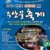 사천시 삼천포항 수산물축제 여행정보 상세소개