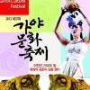 가야문화축제 여행정보 상세소개