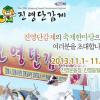 진영단감제 여행정보 상세소개