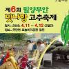 무안 맛나향 고추축제 여행정보 상세소개