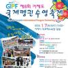 거제도 국제펭귄 수영축제 여행정보 상세소개