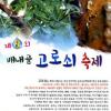 배내골 고로쇠 축제 여행정보 상세소개