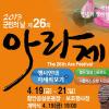군민의 날 아라제 여행정보 상세소개