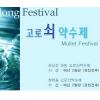 하동 고로쇠 축제 여행정보 상세소개