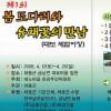 봄도다리와 유채꽃의 만남축제 여행정보 상세소개