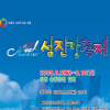 Cool Summer 섬진강 축제 여행정보 상세소개