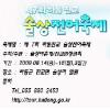 하동 진교술상 전어축제 여행정보 상세소개