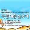 악양대봉감축제 여행정보 상세소개