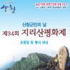 지리산 평화제 여행정보 상세소개