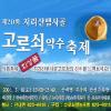 지리산 고로쇠약수제 여행정보 상세소개