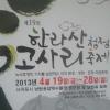 한라산 청정고사리 축제 여행정보 상세소개