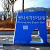 광나루지구 여행정보 상세소개