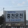 홍천온천 여행정보 상세소개