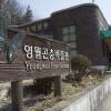 영월곤충박물관 여행정보 상세소개