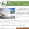 마금산온천 여행정보 상세소개